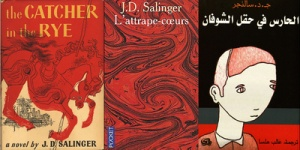 Portadas El guardián entre el centeno en inglés, francés y árabe